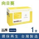 向日葵 for Canon CRG-527BK/CRG527BK/527BK 黑色環保碳粉匣/適用CANON LBP8610 / 8620 / 8630