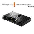 【EC數位】Blackmagic Design 黑魔法 URSA Gold Battery Plate 電池扣板