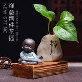 中式粗陶瓷迷你水培客廳桌面禪意辦公室花插花瓶小和尚茶寵擺件 概念3C旗艦店