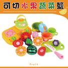 兒童玩具館 過家家玩具 仿真可切水果蔬菜籃 寶貝童衣