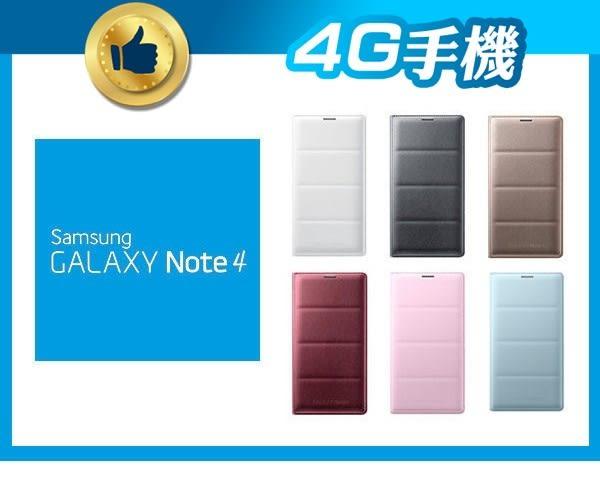 原廠皮套 Samsung Galaxys Note 4 N9100 皮革 翻頁 背蓋式 可插卡 皮套 出清 ~4G手機