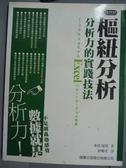 【書寶二手書T9/電腦_QDR】樞紐分析_寺田裕司_有光碟