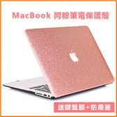 Mac 電腦殼 Air Pro Retina11 13 15寸 閃粉外殼  筆電保護殼 保護套 送鍵盤膜防塵塞【極品e世代】