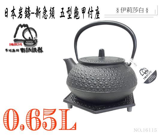 日本製鐵壺--『IWACHU』岩鑄日本製-南部鉄器鉄瓶--新急須 五型龜甲附底座-0.65L(16115)