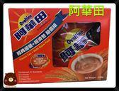 超值組 阿華田 營養巧克力麥芽飲品 經典罐裝 經濟包 巧克力 麥芽 可可 沖泡飲料 超取限2組