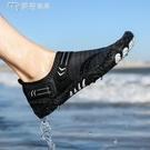 溯溪鞋速乾涉水鞋男溯溪鞋輕便男女鞋透氣防滑戶外水陸兩棲鞋沙灘鞋男 快速出貨
