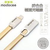 ~MODOCEE MDK X9 Micro USB 鋅合金極速充電線傳輸線2 1A Sam