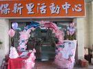 情意花坊網路花店~婚禮佈置海豚型氣球佈置~只要5999元喔!!(汐止保新里活動中心)
