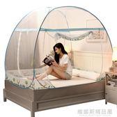 蒙古包蚊帳免安裝帳篷蚊帳1.8m床家用1.5m折疊式防摔兒童1.2米床QM  維娜斯精品屋