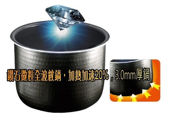 ■鑽石微粒全波紋鍋 《國際牌10人份微電腦電子鍋 SR-ZX185》