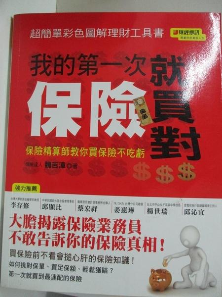 【書寶二手書T1/投資_D5D】我的第一次保險就買對-保險精算師教你買保險不吃虧_魏吉漳