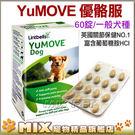 ◆MIX米克斯◆Lintbells YuMOVE優骼服【60錠】關節保健第一名,含葡萄糖胺,綠唇貽貝軟骨素