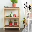 展示架/收納架/層架  木作和風 實木三層架 dayneeds