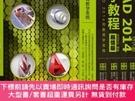 簡體書-十日到貨 R3YY【中文版AutoCAD 2014完全自學教程(超值版) 內容完備實例豐富適合初學】