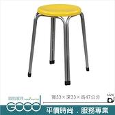 《固的家具GOOD》285-25-AX 雙管果凍餐椅/黃色/烤銀腳