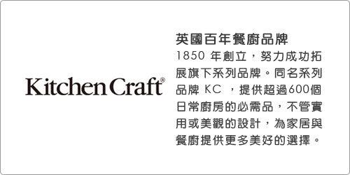 《KitchenCraft》簡約削皮器