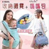 KINGROL可收納嬰兒雙肩背帶腰凳+YABIN斜背媽媽包組合-321寶貝屋