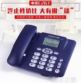 電話機 中諾有線坐式固定電話機座機固話家用辦公室坐機座式單機來電顯示 生活主義