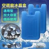 冰晶盒冷風機箱釣魚制冷冰袋冰晶盒降溫冷藏 交換禮物