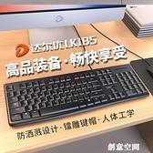 達爾優LK185有線鍵盤游戲打字商務辦公家用USB台式電腦筆記本電競鍵盤吃雞外設 NMS 創意空間