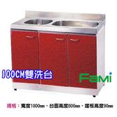 【fami】不鏽鋼廚具 分件式流理台 100CM 三門 雙槽洗台 歡迎來電洽詢 (運費另計) 限中彰投