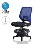 【DIJIA】巴洛克全網無手腳圈固定兒童成長椅/電腦椅(藍)