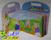 [COSCO代購] W111585 世界童話有聲繪本(4冊)