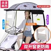 電動摩托車擋雨棚新款電瓶車防曬防雨擋風罩加厚車棚遮陽傘雨篷蓬 ATF 魔法鞋櫃