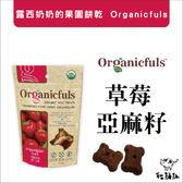 :貓點點寵舖: 露西奶奶的果園餅乾Organicfuls〔草莓亞麻籽,4oz〕220元