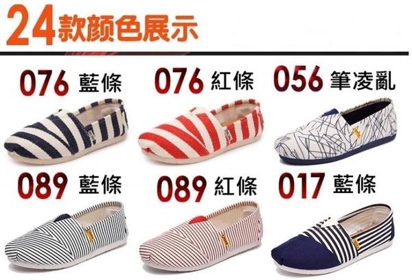 《澤米》百搭休閒時尚 居家+外出 條紋風 情侣款 帆布鞋 懶人鞋AIB(全館二件免運)