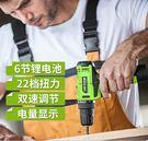 電鑽電鑽芝浦12V鋰電鑽25V雙速充電鑽...