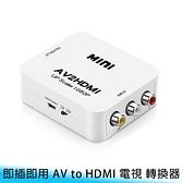 【妃航】即插即用 高清 1080P AV to HDMI RCA 紅白黃 電視盒/電腦/電視 轉換器/轉接器