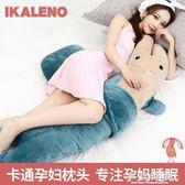 卡通兔孕婦枕頭 護腰側睡枕睡覺抱枕H型 多功能睡眠側臥枕托腹u型 小艾時尚.NMS