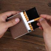 新款超薄煙盒20支裝創意不銹鋼便攜男女士個性翻蓋煙盒時尚煙包【萊爾富免運】