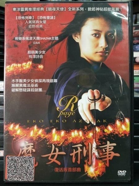 挖寶二手片-D48-正版DVD-日片【魔女刑事復活版:首部曲】-近野成美 梅澤詩音(直購價)