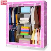 唯良簡易衣櫃 鋼架衣櫃大號布套加厚組裝折疊收納櫃衣櫥 SSJJG【時尚家居館】