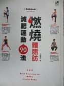 【書寶二手書T9/美容_A28】燃燒體脂肪減肥運動90法-降低體脂肪打造纖細體態_樂活編輯部
