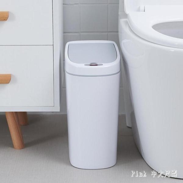 智慧垃圾桶感應家用浴室廁所衛生間全自動帶蓋方形防水電動垃圾桶 qz5247【Pink中大尺碼】