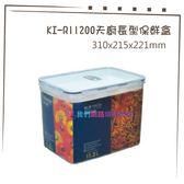 【我們網路購物商城】聯府 KI-R11200天廚長型保鮮盒 保鮮盒 微波 保鮮