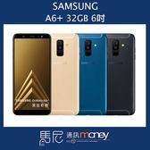 (免運+16G記憶卡)三星 SAMSUNG Galaxy A6+/雙卡雙待/無邊框全螢幕/臉部解鎖/指紋辨識【馬尼通訊】