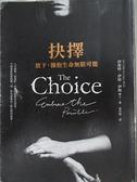 【書寶二手書T4/勵志_AZB】抉擇:放下,擁抱生命無限可能_伊蒂特‧伊娃‧伊格,  梁若瑜