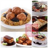 【限定免運】六六大順年菜組(東坡肉+獅子頭+無錫排骨+砂鍋魚頭+干貝蘿蔔糕+豆沙芋泥)
