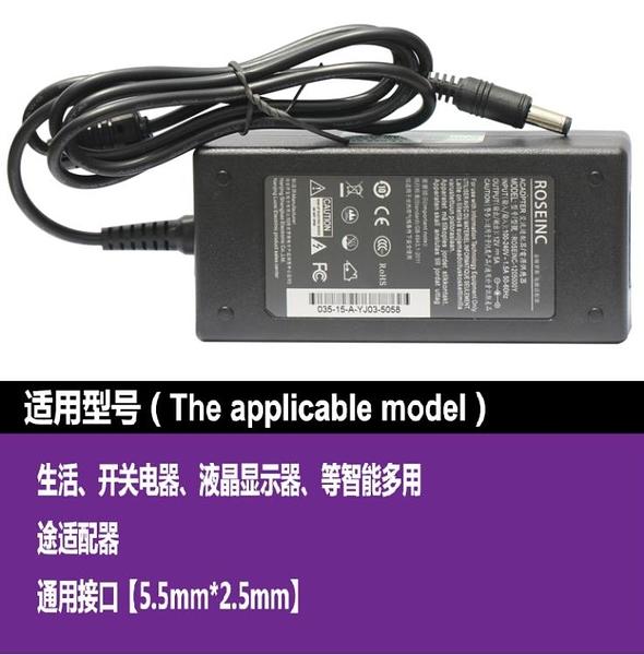 適配器AOC聯想顯示器12v5a電源適配器 監控開關電源線3A 4A 3.5A充電器 宜室家居