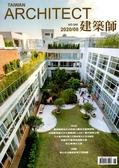 建築師雜誌 8月號/2020 第548期