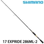 漁拓釣具 SHIMANO 17 EXPRIDE 286ML2 (淡水路亞竿)