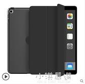 2019iPad10.2保護套蘋果9.7英寸平板ipad2018透明軟邊air3超薄mini5外殼『小淇嚴選』
