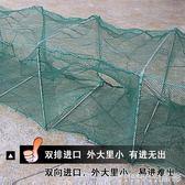 漁網 魚網蝦籠漁網捕魚工具自動龍蝦網折疊抓魚籠黃鱔籠捕蝦螃蟹泥鰍網 晶彩生活