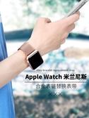 適用apple watch4蘋果手錶表帶4代米蘭尼斯表帶iwatch4/3/2/1表帶  遇見生活