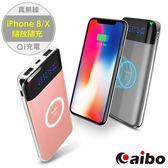 [貓頭鷹3C] aibo 無限極緻 20000PLUS無線充電Qi行動電源
