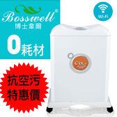 0耗材│博士韋爾Bosswell【WIFI智慧控制】抗敏滅菌空氣清淨機ZB2200WH